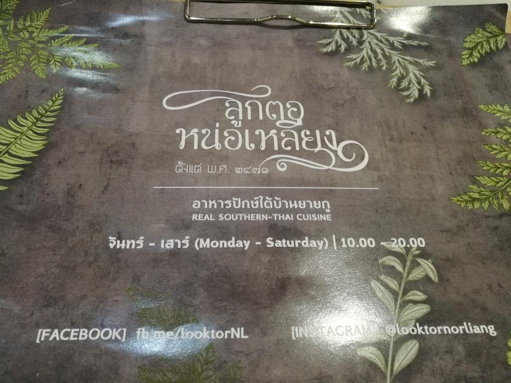 f:id:bangkoklife:20170701100500j:plain