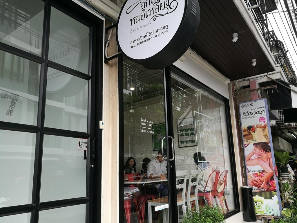 f:id:bangkoklife:20170701102203j:plain