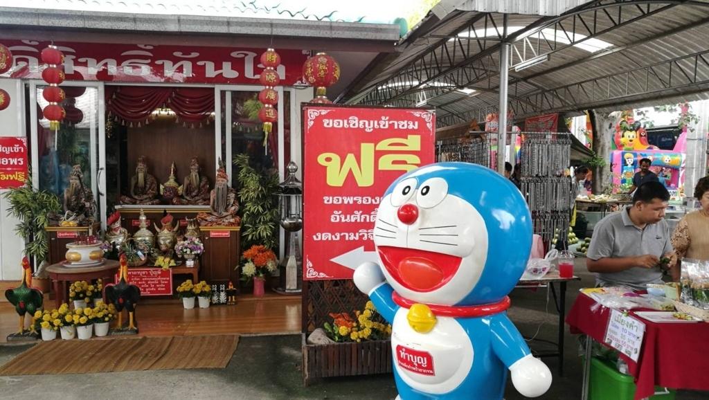 f:id:bangkoklife:20170705115648j:plain