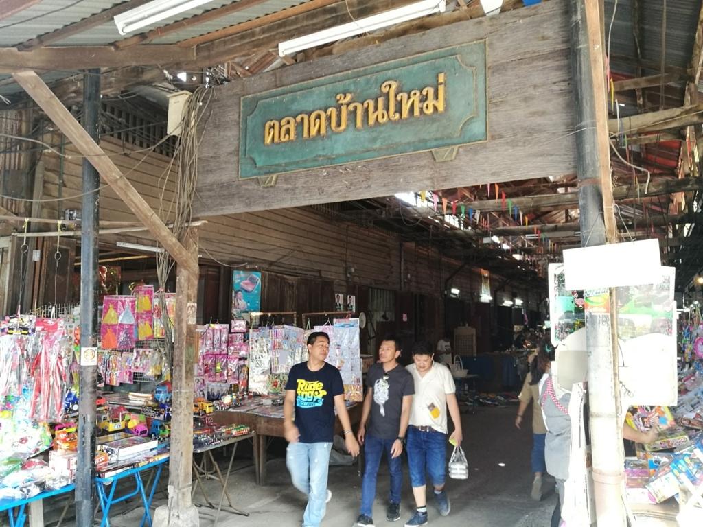 f:id:bangkoklife:20170705120945j:plain