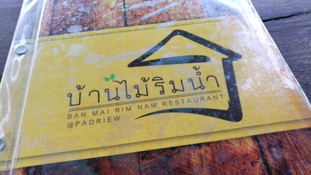 f:id:bangkoklife:20170706172238j:plain