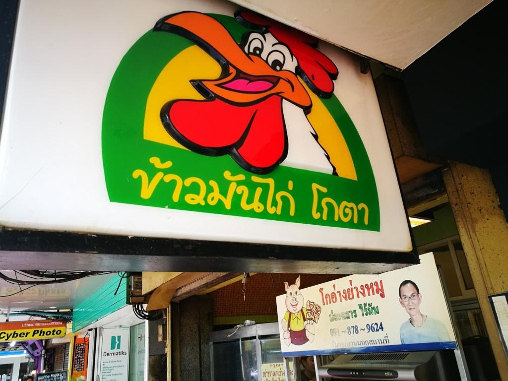 f:id:bangkoklife:20170727113016j:plain