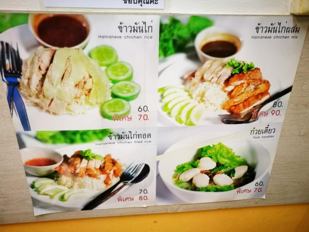 f:id:bangkoklife:20170727120552j:plain