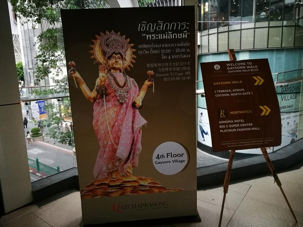 f:id:bangkoklife:20170807133557j:plain