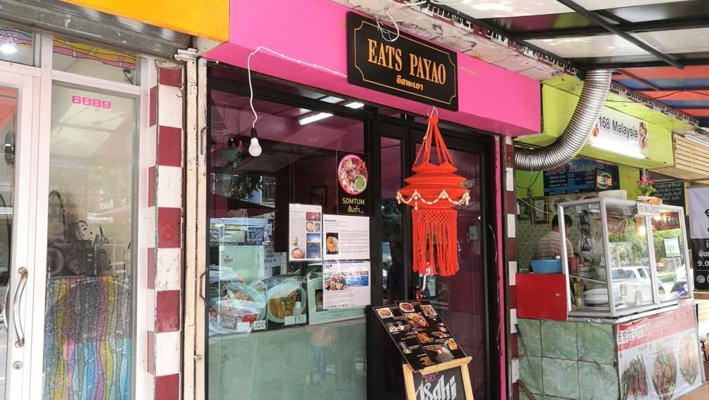 f:id:bangkoklife:20170821071430j:plain