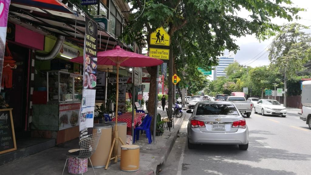 f:id:bangkoklife:20170821080748j:plain