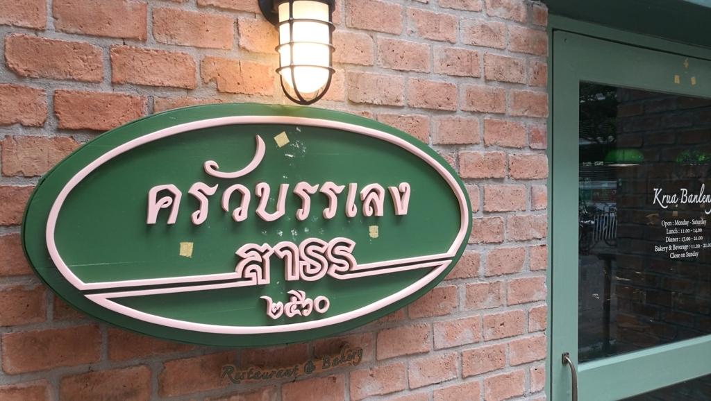 f:id:bangkoklife:20170906103743j:plain