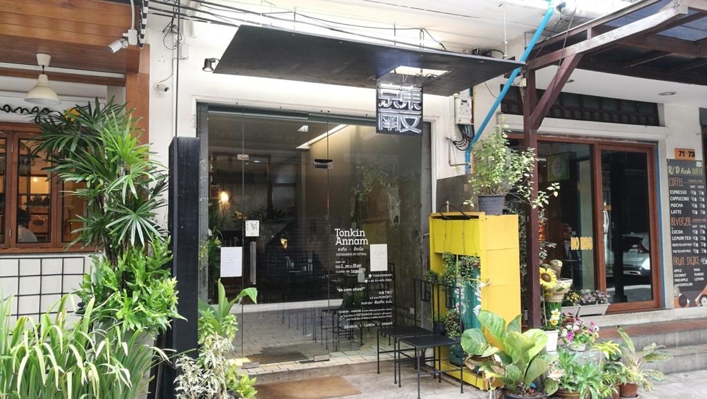 f:id:bangkoklife:20170907205728j:plain