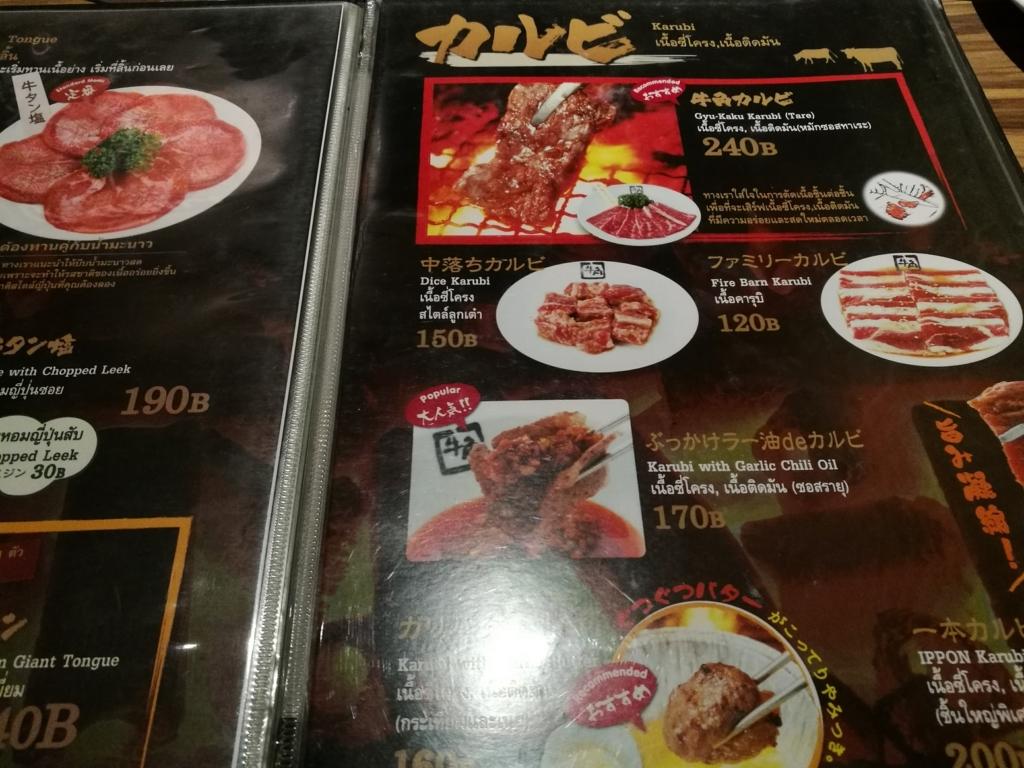 f:id:bangkoklife:20170912110705j:plain