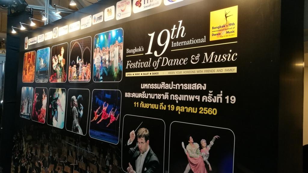 f:id:bangkoklife:20170912175350j:plain