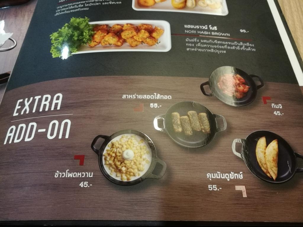 f:id:bangkoklife:20170925121422j:plain