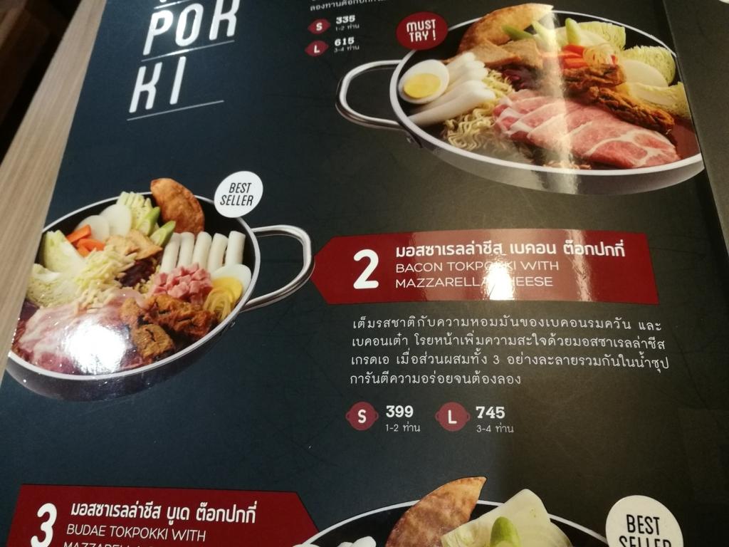 f:id:bangkoklife:20170925121509j:plain