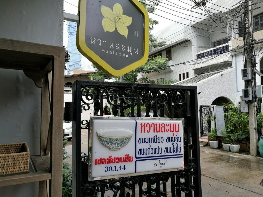f:id:bangkoklife:20171006182203j:plain