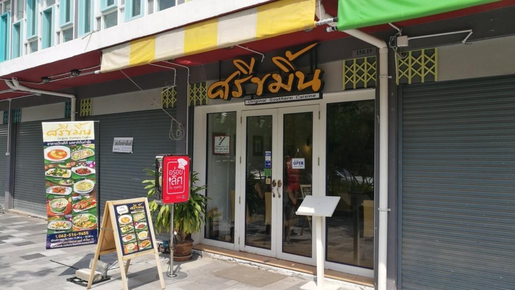 f:id:bangkoklife:20171011102255j:plain