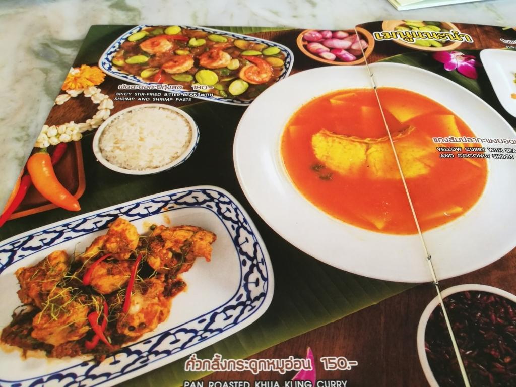 f:id:bangkoklife:20171011111921j:plain