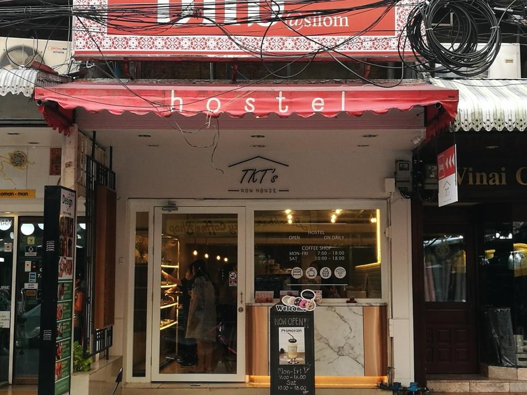 f:id:bangkoklife:20171013002144j:plain