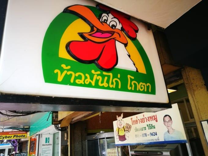 f:id:bangkoklife:20171017111639j:plain