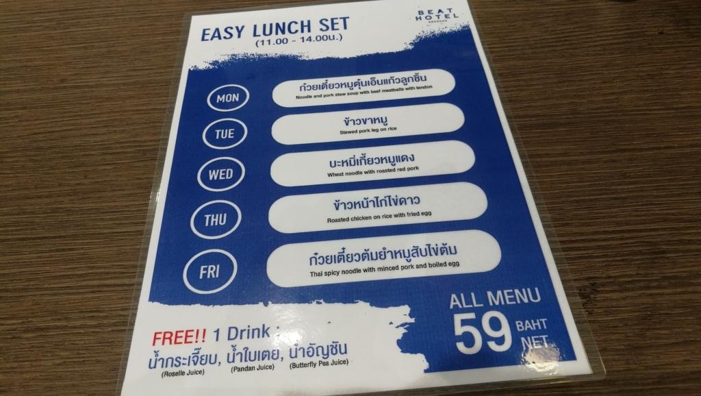 f:id:bangkoklife:20171121120717j:plain