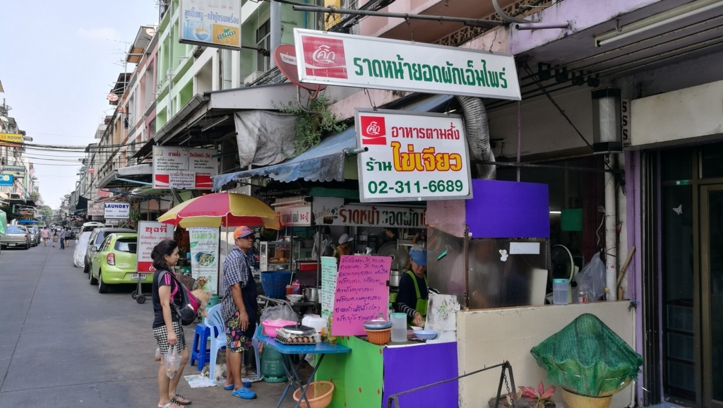 f:id:bangkoklife:20171215110121j:plain