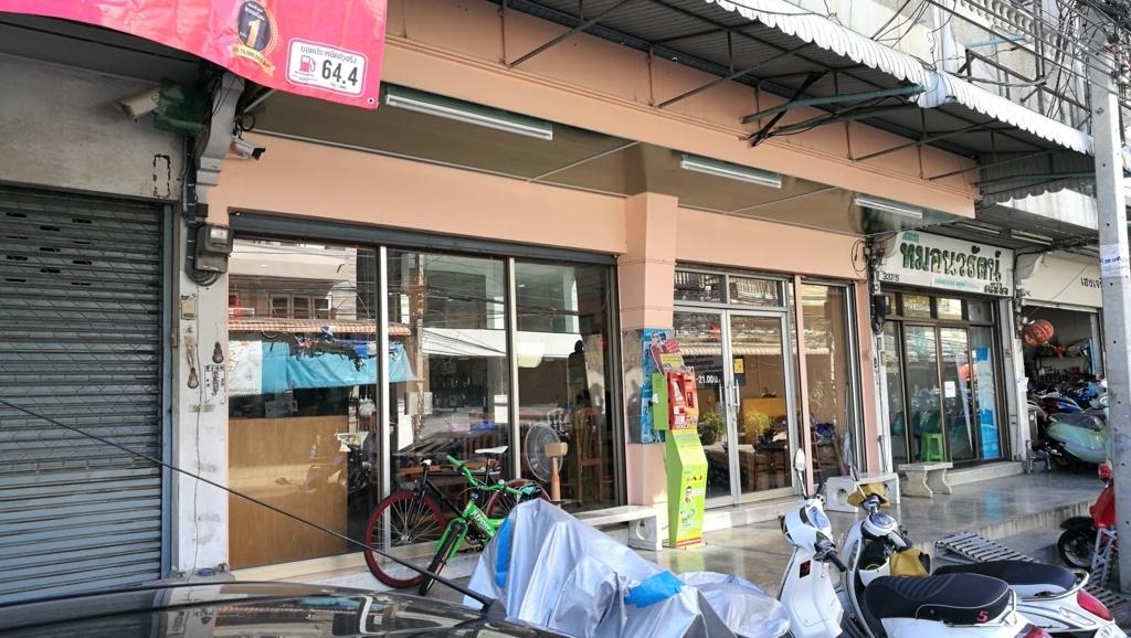 f:id:bangkoklife:20171217104948j:plain