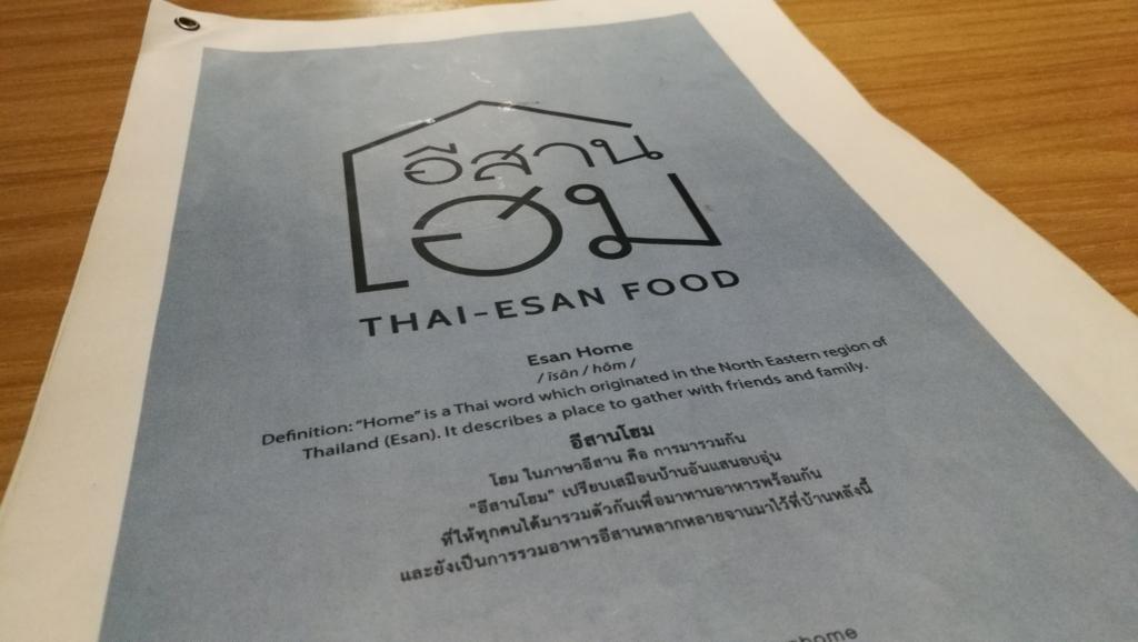 f:id:bangkoklife:20180204015342j:plain