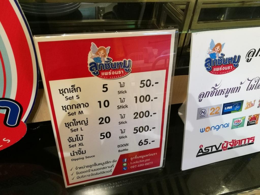 f:id:bangkoklife:20180219131641j:plain