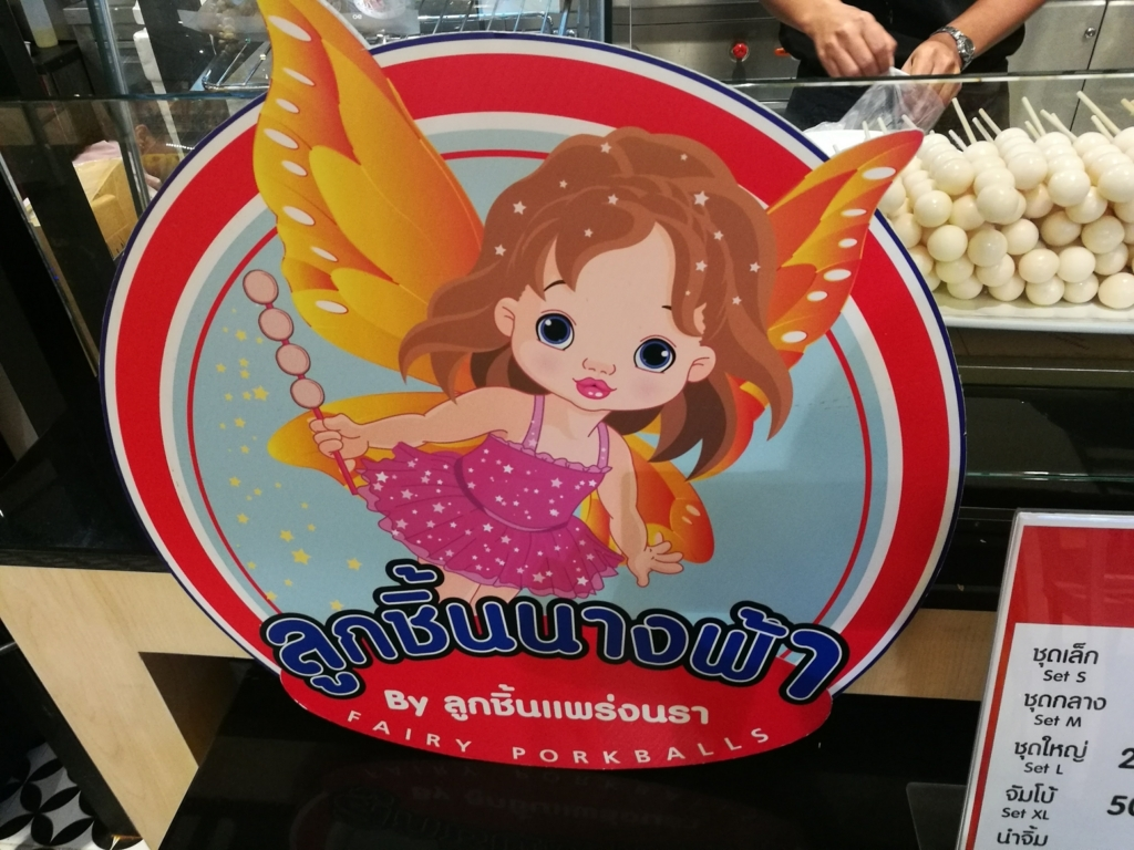 f:id:bangkoklife:20180219131809j:plain