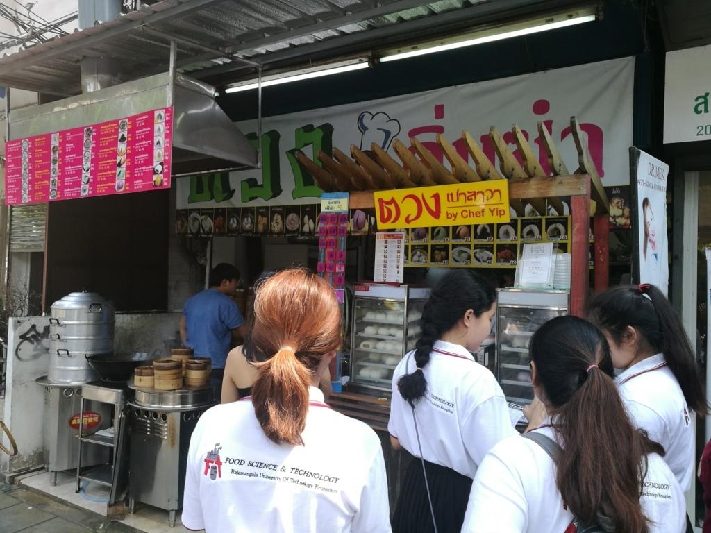 f:id:bangkoklife:20180222072719j:plain