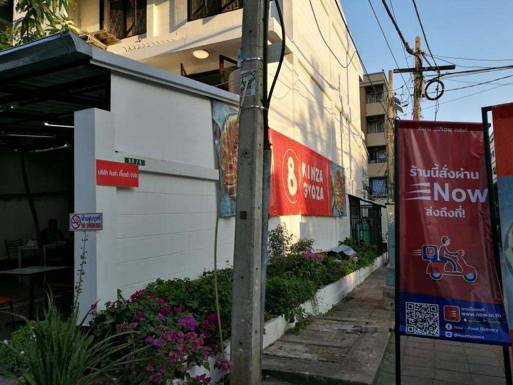 f:id:bangkoklife:20180304095705j:plain