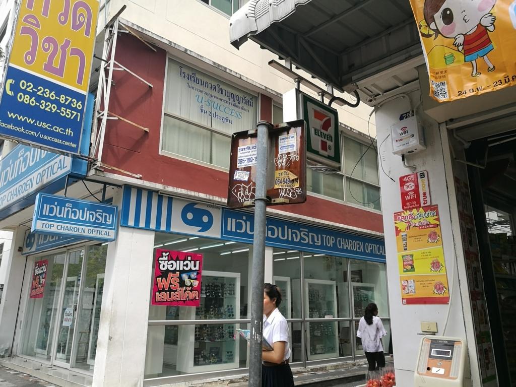 f:id:bangkoklife:20180306150750j:plain