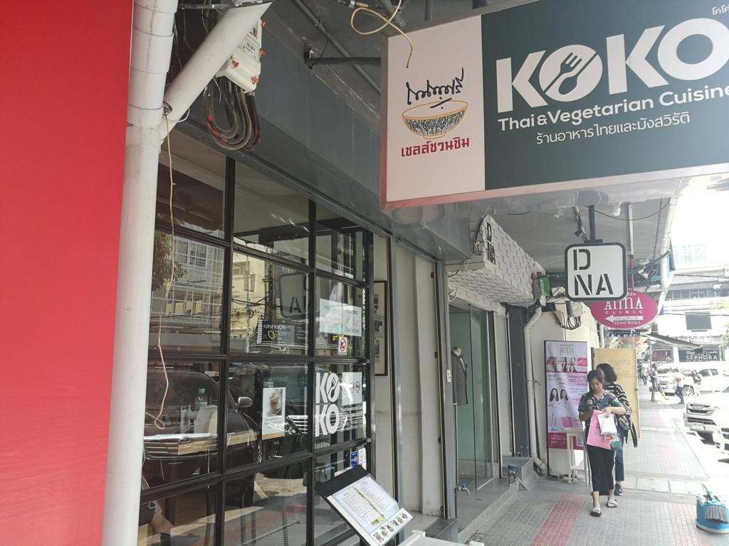 f:id:bangkoklife:20180330162344j:plain