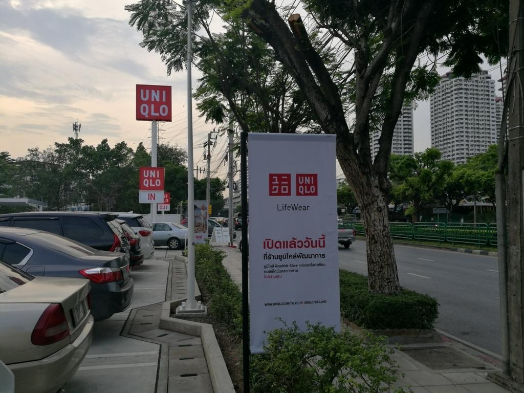 f:id:bangkoklife:20180401105349j:plain