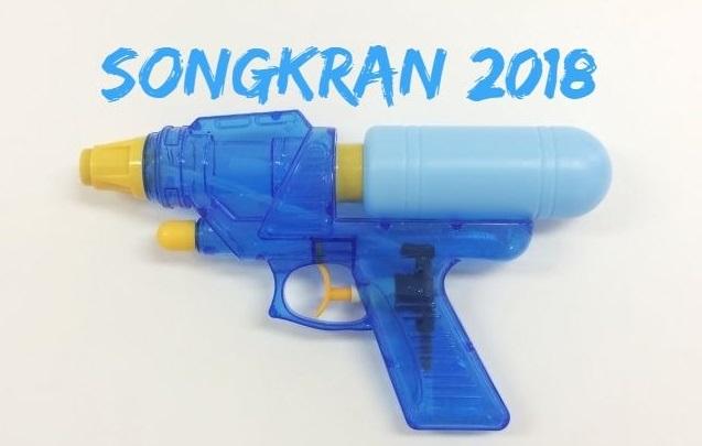 f:id:bangkoklife:20180409154942j:plain