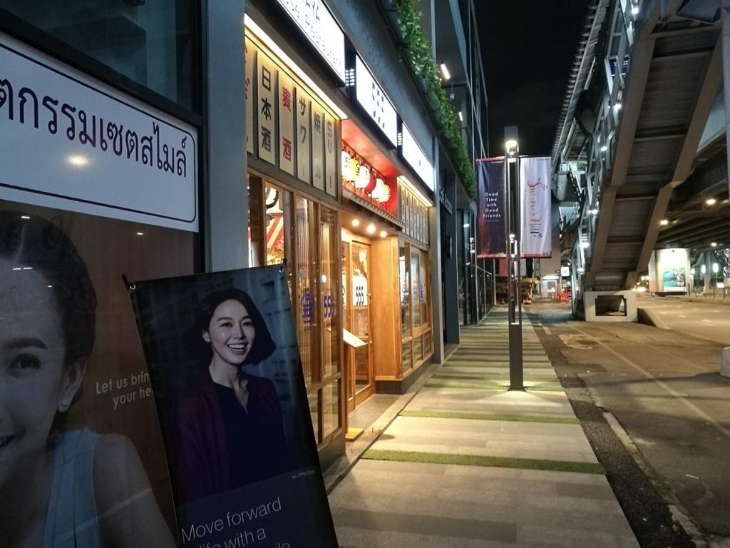 f:id:bangkoklife:20180502211611j:plain