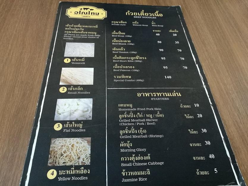 f:id:bangkoklife:20180528090915j:plain