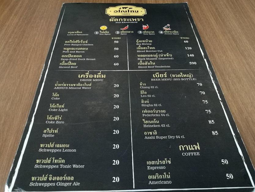 f:id:bangkoklife:20180528091019j:plain