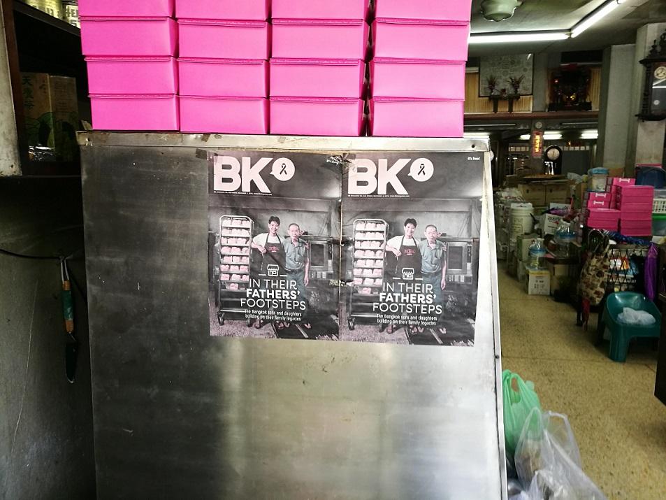 f:id:bangkoklife:20180601170917j:plain