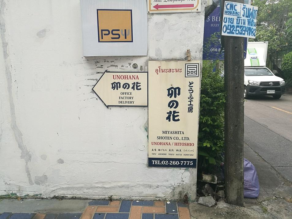 f:id:bangkoklife:20180602105236j:plain