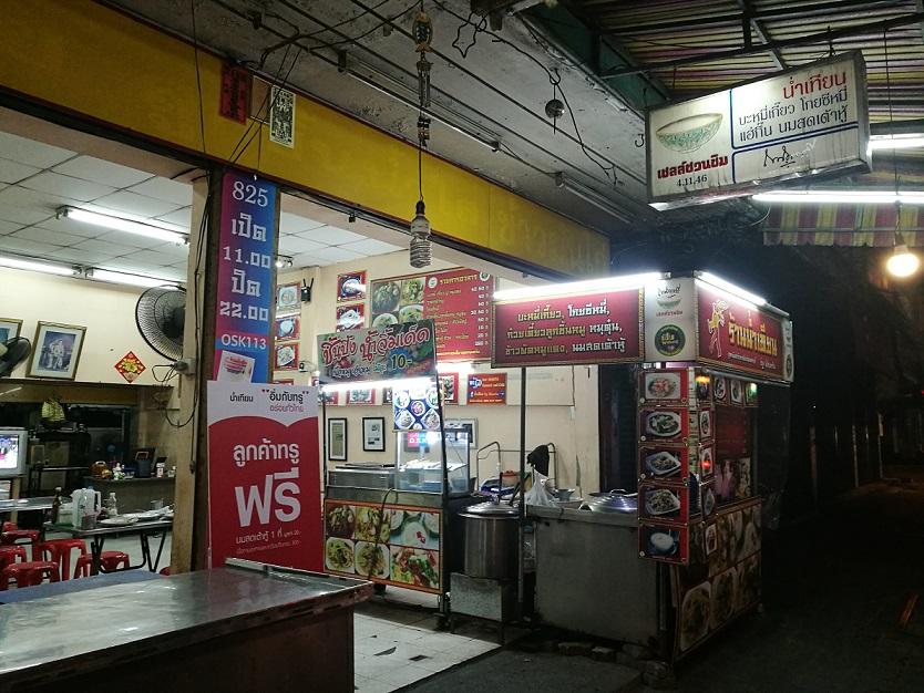 f:id:bangkoklife:20180604234351j:plain