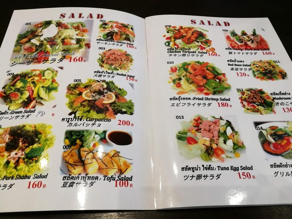 f:id:bangkoklife:20180716201605j:plain