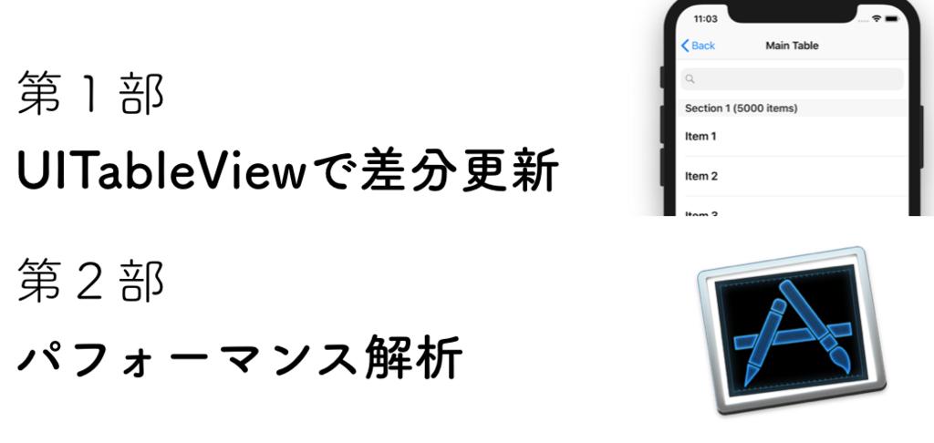 f:id:banjun:20180819204154p:plain
