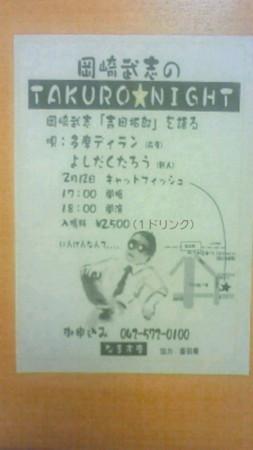f:id:banka-an:20110121071400j:image