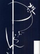f:id:banka-an:20110124200628j:image