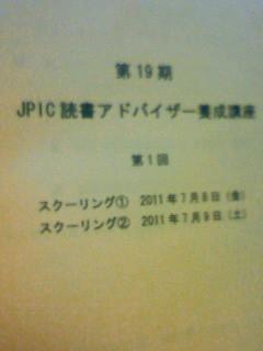 f:id:banka-an:20110708213700j:image