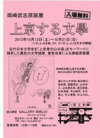 上京する文学展