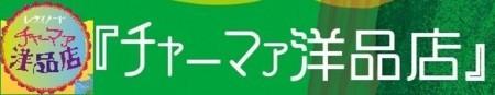 關敏 小品展〜秋〜