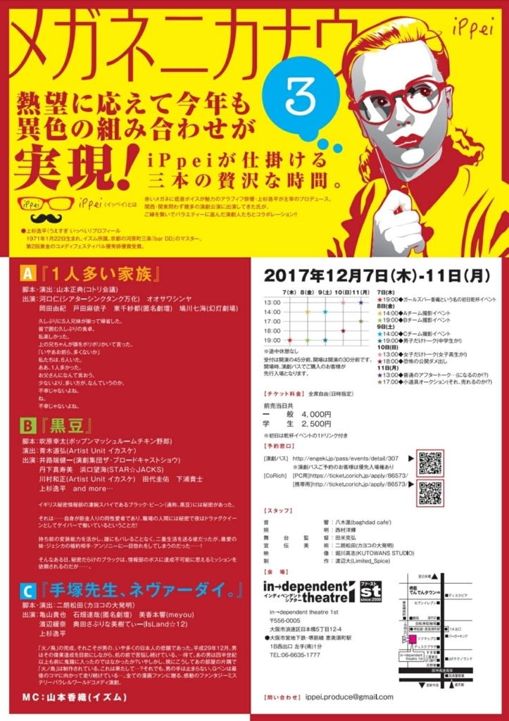 f:id:bankaarakure:20171123150827j:plain