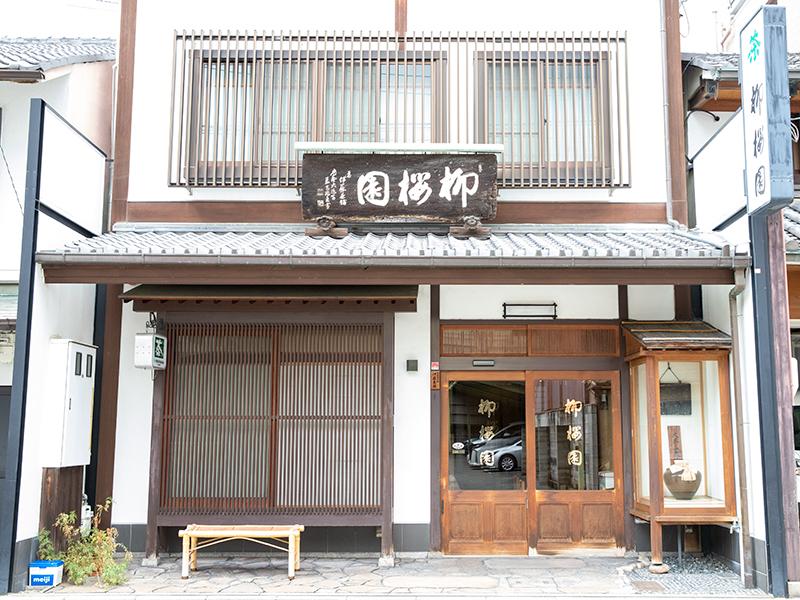 柳桜園茶舗 本店