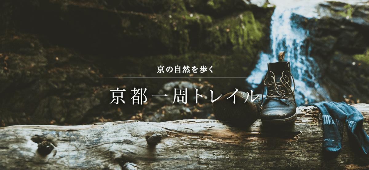 京都一周トレイルホームページ