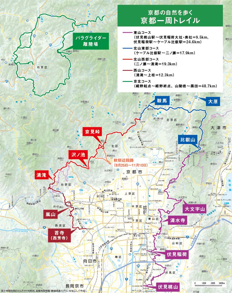 京都一周トレイル全体マップ
